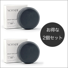 NOANDE BRIGHT SKIN CARE SOAP【お得な2個セット】